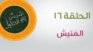 الحلقة السادسة عشر - الفتيش