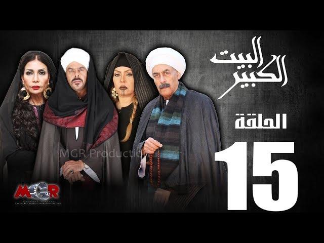 حصريآ - الدار داركم - مشاهده الحلقة الخامسة عشر 15 - مسلسل البيت الكبير