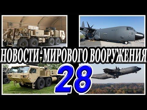 Новости вооружения мира 28 .Военная техника и вооружение.Последние новости впк мира и стран нато.