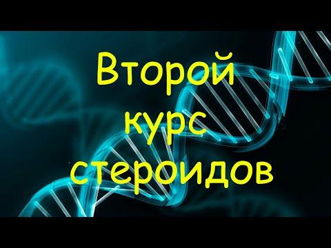 Второй курс стероидов (препараты, дозировки, продолжительность)