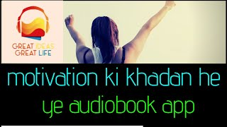 Hindi audiobook app full knowledgeable in hindi screenshot 5