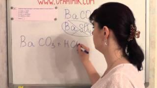 Карбонат бария (осадок) растворяется в кислотах Химические свойства солей Химия 8, 9, 10 классы ЕГЭ