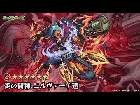 [怪物彈珠]初見火鬥神 「頹廢糜爛的炎之鬥神.迴」 - YouTube