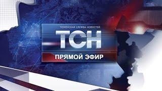 Тюменская служба новостей - ТСН - Выпуск от 25 апреля 2017 года
