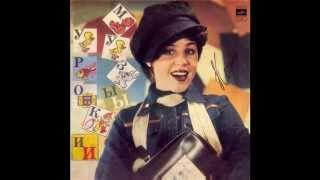Тетяна Кочергіна - Уроки музики (LP 1981)