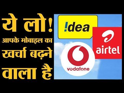 Telecom sector में