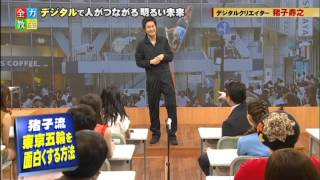 【猪子寿之】全力教室(2014年3月24日)