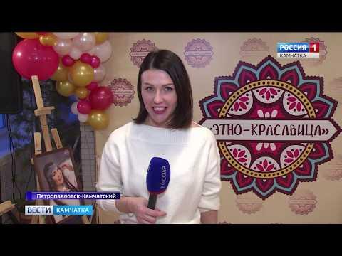 Этно-красавица - 2019    Вести-Камчатка