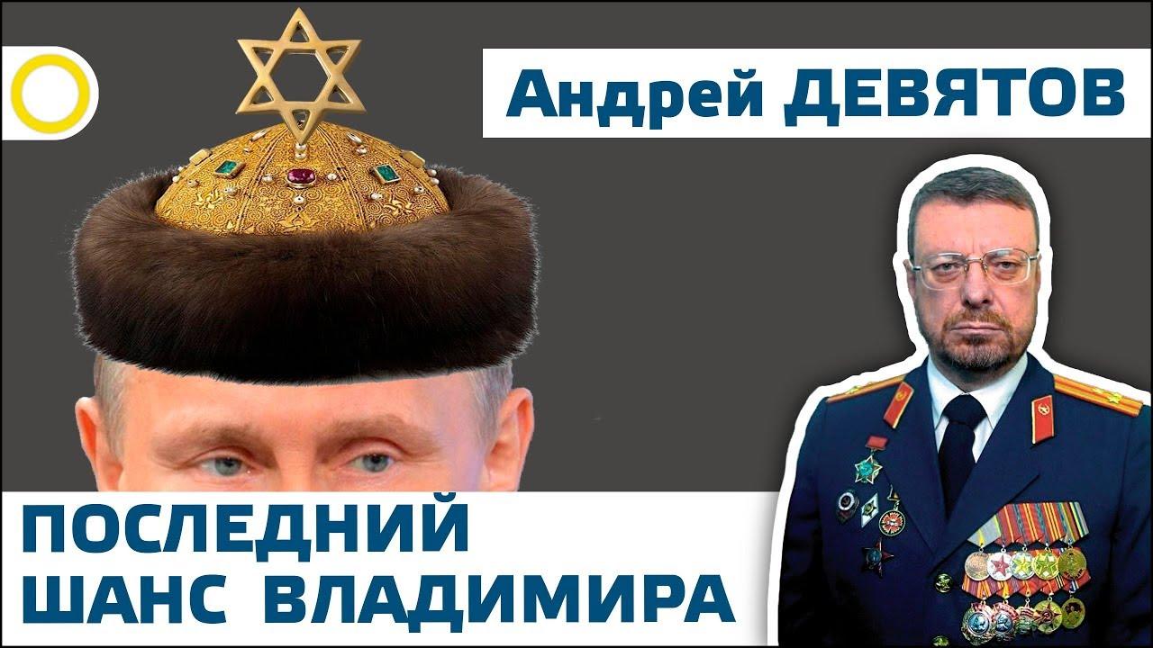 Андрей Девятов: Последний шанс Владимира