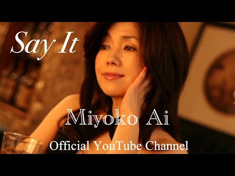 藍美代子♪14.Say It       Miyko Ai Official Channel