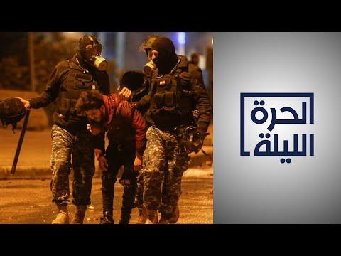 منظمة العفو: مكافحة الشغب تستخدم -القوة المفرطة- لفض الاحتجاجات في لبنان  - 21:59-2020 / 1 / 21
