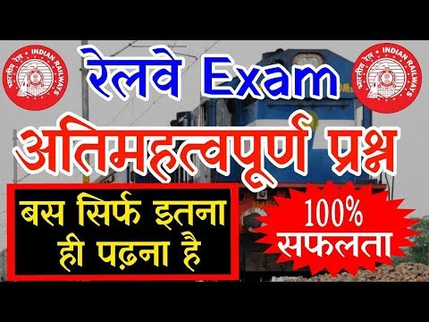 Railway GK Questions || Very Important Questions For RRB Railway Exams