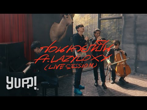 MAIYARAP : ก่อนเคยเป็น ft. LAZYLOXY (LIVE SESSION) / EP. POPSTAR | YUPP!