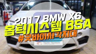 2017년 BMW X6 옵틱시스템 BSA 측후방감지센서…