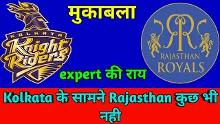IPL 2020: KKR VS RR team comparison !! KKR VS RR playing11