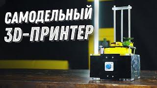Как мы напечатали 3-д принтер на 3-д принтере