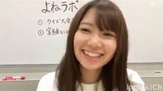 出演者:米谷奈々未 出演日:2018.04.24 動画を気に入っていただけましたら、ぜひチャンネル登録をお願いします。