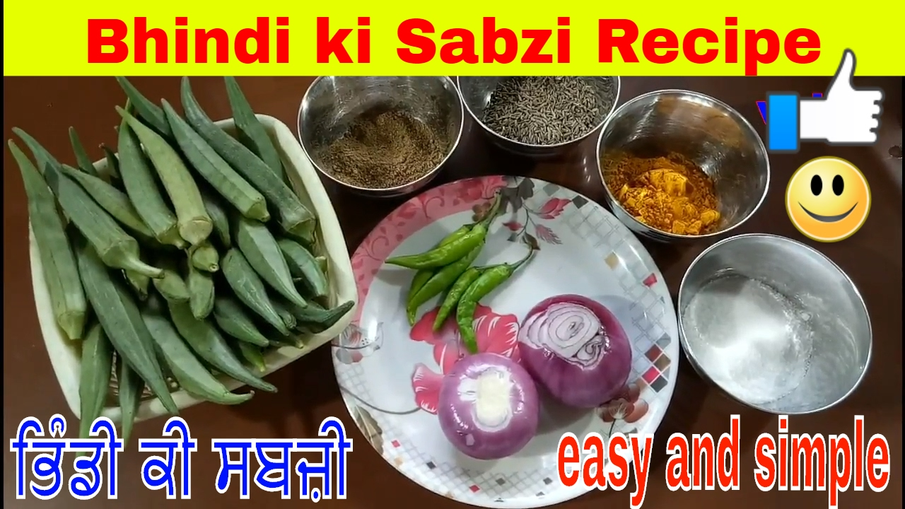 Bhindi ki sabzi recipe homemade in punjabi easy and simple by bhindi ki sabzi recipe homemade in punjabi easy and simple by jaanmahal video forumfinder Gallery