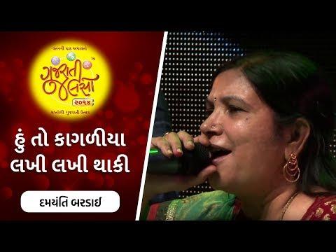 Hu Toh Kagadiya Lakhi Lakhi Thaki By Damyanti Bardai   Gujarati Jalso