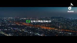 [한국수력원자력 에너지 채용 CF BGM] I