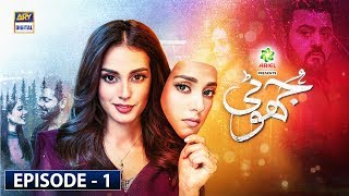 Jhooti Episode 1 | Presented by Ariel | 1st Feb 2020 | ARY Digital Drama [Subtitle Eng]