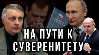 К этому Путин готовился 20 лет! Изменения в конституции, отставка Медведева, заявления Мишустина