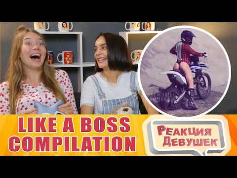 Реакция девушек - LIKE A BOSS 2019 COMPILATION #42 AMAZING Videos 8 MINUTES React