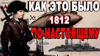 """5 ПРИЧИН, почему Наполеон ПОШЁЛ на Москву а не на ПЕТЕРБУРГ! Для КОГО эти ФАКТЫ """"Неудобны""""?"""