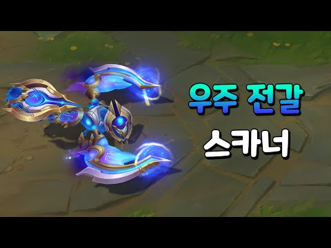 우주 전갈 스카너 (Cosmic Sting Skarner Skin Preview)