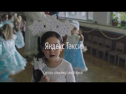 Яндекс.Такси. Навстречу празднику. Снежинка