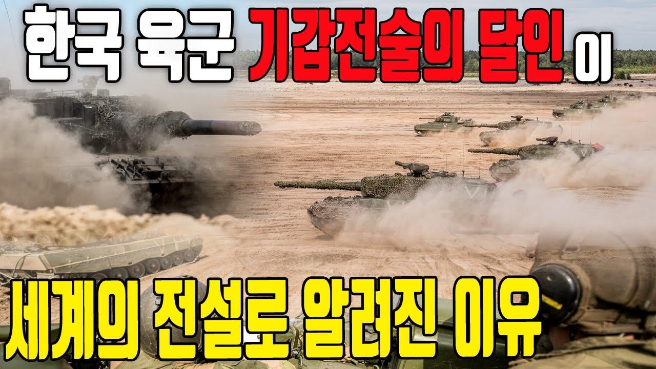 한국 육군 기갑전술의 달인이 세계의 전설로 알려진 진짜 이유