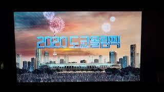 MBC문화방송-2020 도쿄올림픽 개회식 OP영상(20…