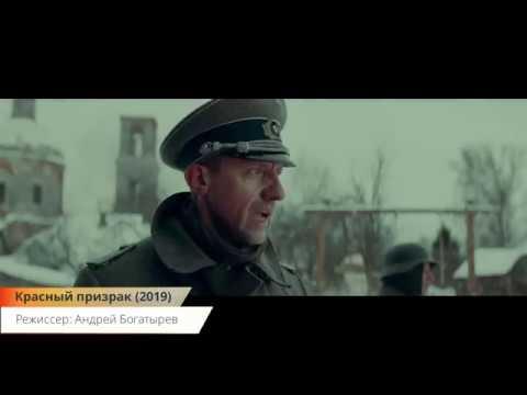 Красный призрак - Русский трейлер (2019) | Фильм