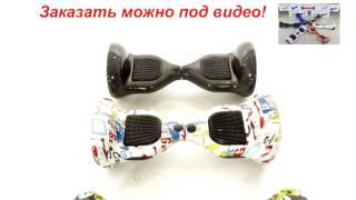 Гироскутер smart balance купить в москве(, 2017-06-11T06:55:39.000Z)
