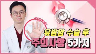 유방암 수술 후 주의사항 5가지!