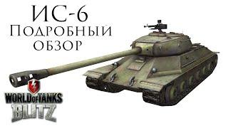 Обзор танка ИС-6 от MrWhooves - WoT Blitz Android и iOS