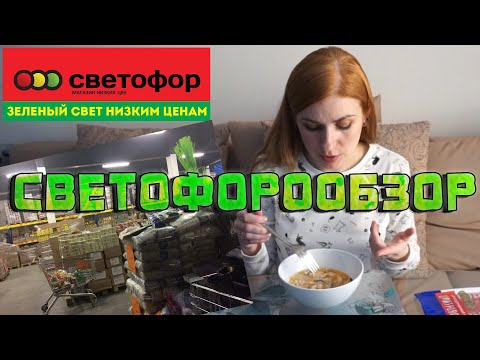 Светофор Москва и Подмосковье. Магазин низких цен. Магазин СВЕТОФОР. Обзор