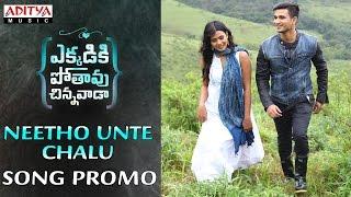 Neetho Unte Chalu Song Promo || Ekkadiki Pothavu Chinnavada Movie || Nikhil, Hebbah Patel