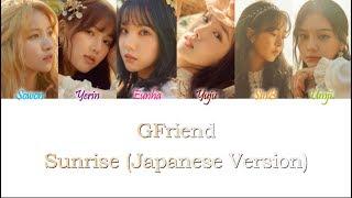 Gfriend (여자친구) – sunrise (japanese version) color coded lyrics kanji, romaji and english colors: light blue - sowon purple yerin hot pink eunha (m...