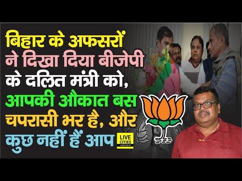 Bihar में BJP के दलित मंत्री को अफसरों ने बता दी औकात, आप चपरासी के लायक ही हैं, और क्या ?