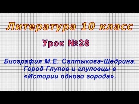 Салтыков щедрин история одного города видеоурок