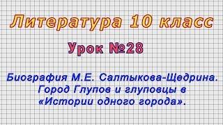 Литература 10 класс (Урок№28 - Биогр. М.Е. Салтыкова-Щедрина. Город Глупов «Истории одного города»)