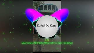 Jab Se🔥Sawre Ne🔥 Pakda Mera🔥Hath👊Punch👌👌Mix 👊DJ  Ram Faridabad