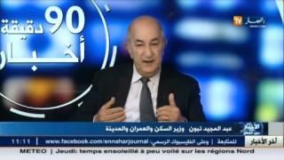 عبد المجيد تبون : تسديد الشطر الثاني لسكنات عدل 2 سيكون في الأيام القادمة بالتقسيط أو كاملا