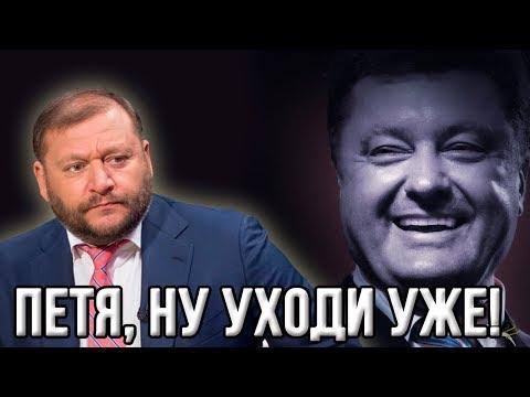 У Порошенко будущего в нашей стране НЕТ! - Видео из ютуба