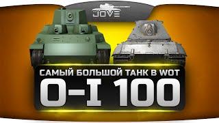 Инфа с СуперТеста. Самый большой танк в World Of Tanks - O-I 100.