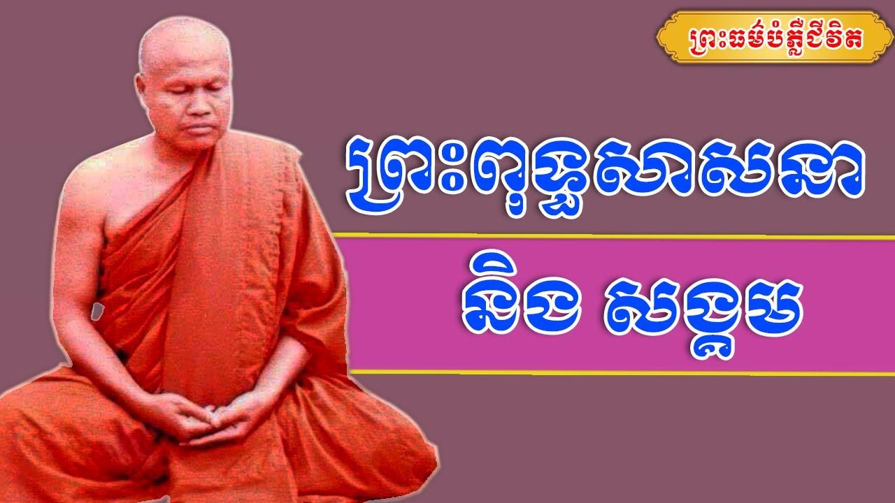 ព្រះពុទ្ធសាសនា និង សង្គម | ព្រះធម្មវិបស្សនា សំ ប៊ុនធឿន កេតុធម្មោ | Thaney Buddhist Channel