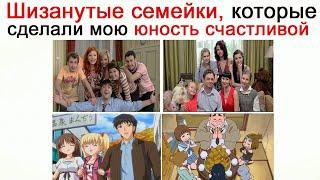 Лютые Приколы Шизанутые семейки, которые сделали... [ Аниме-выпуск ] 16+