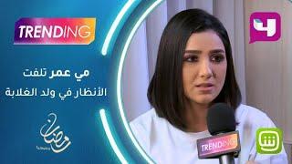 """بالفيديو- مي عمر: دوري في """"ولد الغلابة"""" الأصعب في مشوارينهال ناصر"""