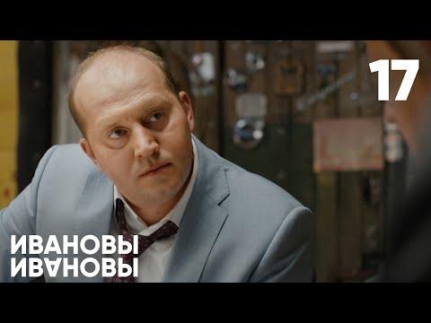 Ивановы - Ивановы   Сезон 1   Серия 17